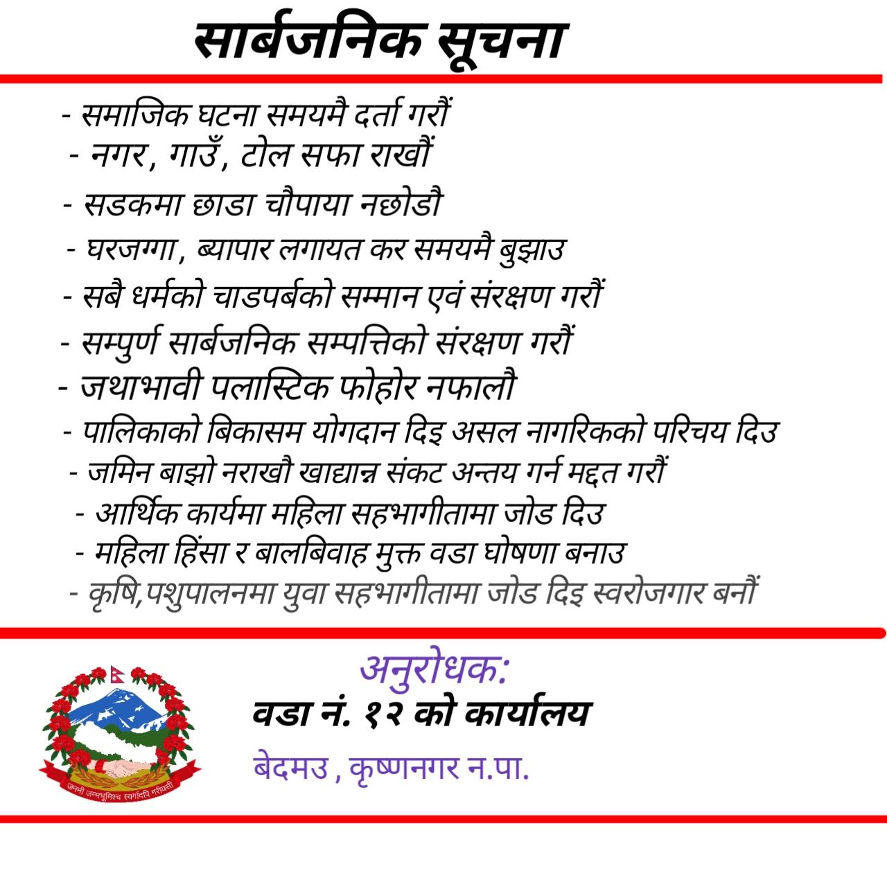 krishnagar-12