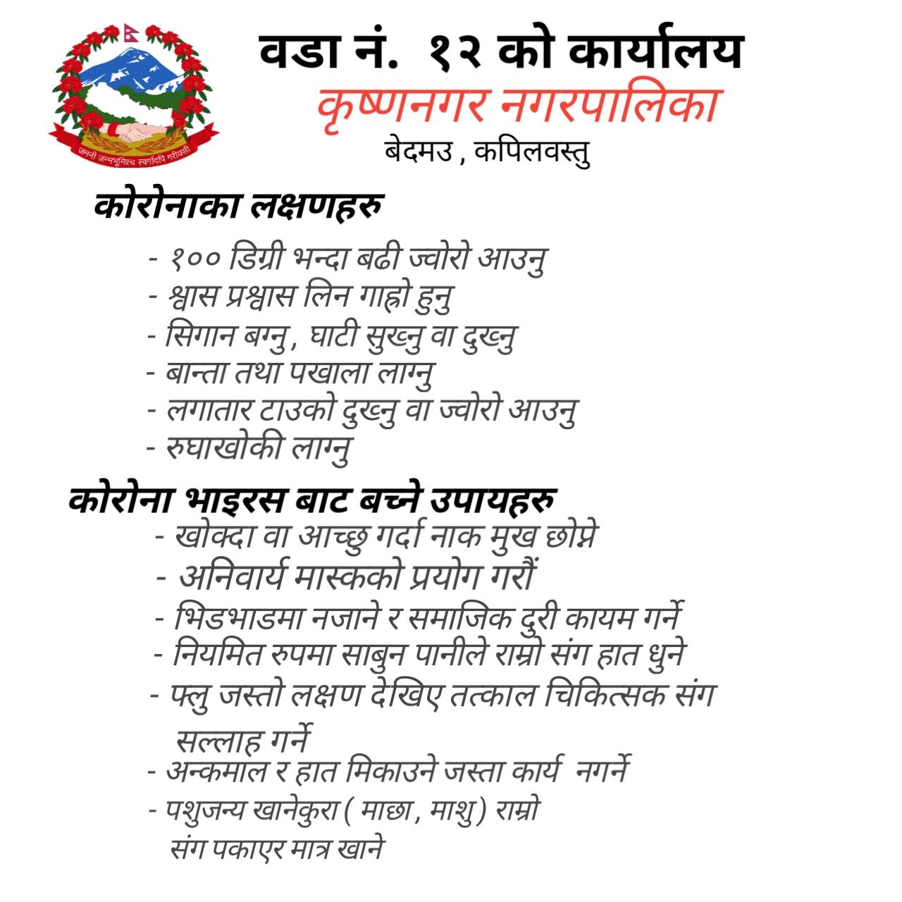 krishnagar-12 covid