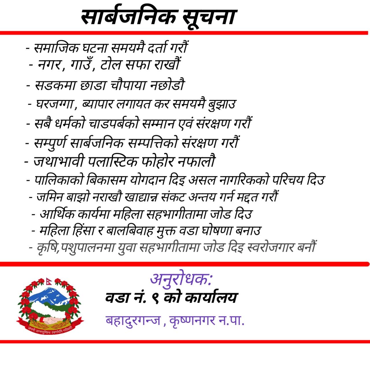 krishnagar-9