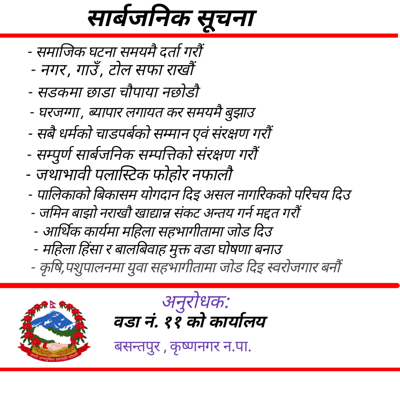 krishnagar-11